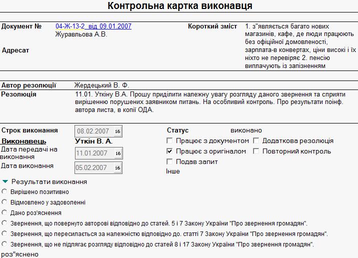 lianadoc Звернення громадян lianadoc семейство программ для  Контрольная карточка исполнителя