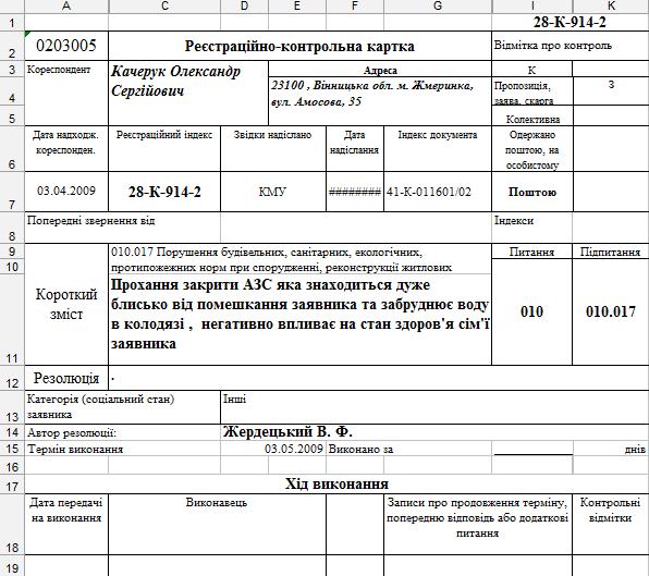 lianadoc Звернення громадян lianadoc семейство программ для  Печатный вид регистрационно контрольной карточки